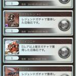 【グラブル攻略】S安定の4位